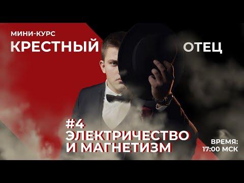 Крестный отец #4 ЭЛЕКТРИЧЕСТВО и МАГНЕТИЗМ