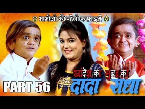 """Khandesh ka DADA part 56 """"भाभी जी को जाना है हनीमून पर"""""""
