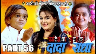 khandeshi funny video