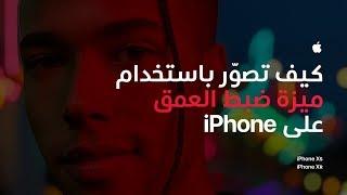 كيف تصوّر مع ضوء مسرح أحادي على iPhone  - Apple