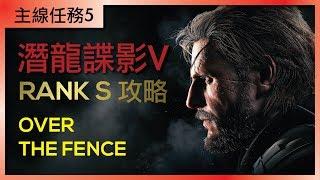 【潛龍諜影 5:幻痛】RANK S攻略 - 主線任務5 | Metal Gear Solid V RANK S - Over the Fence