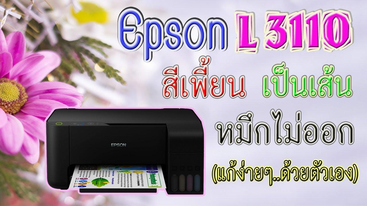 เครื่องปริ้น Epson L3110 หมึกไม่ออก ปริ้นเป็นเส้น สีเพี้ยน (แก้ง่ายๆ)