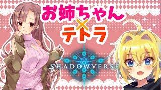【Live#241.5】ユキミお姉ちゃんVSテトラちゃん【Shadowverse】