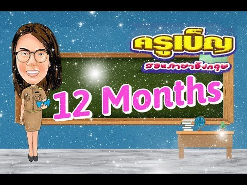 คำศัพท์เดือน ภาษาอังกฤษ ทั้ง 12 เดือน  (12 Months) -【ครูเบ็ญ สอนภาษาอังกฤษ】