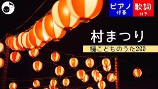村まつり【歌詞付き】童謡 ピアノ こどものうた200