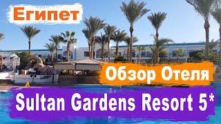 Шарм Эль Шейх Sultan Gardens Resort 5 Обзор
