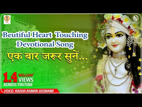 Beutiful Heart Tuching Devotional Song Lord krishna ||एक बार जरूर सुनें || New HeartTouching
