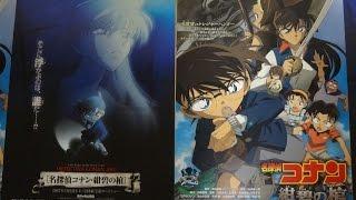 名探偵コナン 紺碧の棺 2007 映画チラシ2種 2007年4月21日公開 【映画鑑...
