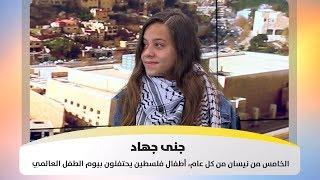 جنى جهاد - الخامس من نيسان من كل عام، أطفال فلسطين يحتفلون بيوم الطفل العالمي 