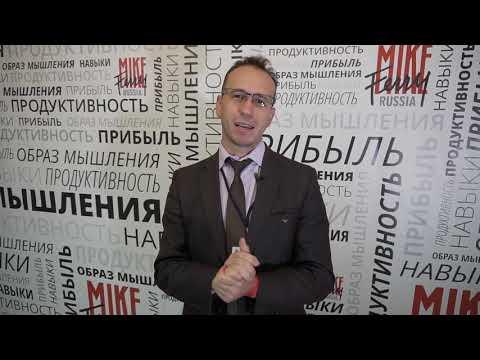 Алексей Павлюков, Москва (Миэль) - Отзыв о семинаре по системе Майка Ферри