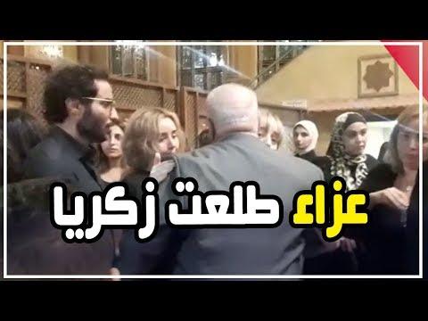 أحمد فهمي وهنا الزاهد والرداد في عزاء الفنان طلعت زكريا  - 00:54-2019 / 10 / 11