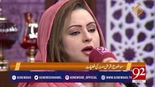 Video Aap ki shan hai kea shan Rasool.e.Arabi(S.A.W.W) by Shafaq 20-06-2017 - 92NewsHDPlus download MP3, 3GP, MP4, WEBM, AVI, FLV September 2018
