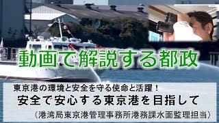 安全で安心する東京港を目指して #動画で解説する都政