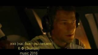 Наргиз(Экипаж)2017