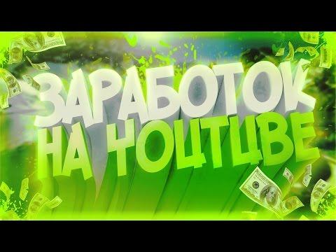 видео: КАК И СКОЛЬКО ЗАРАБАТЫВАЮТ ЮТУБЕРЫ / БЛОГЕРЫ НА youtube?!