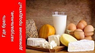 Где брать натуральные домашние продукты