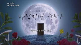 KBS 2TV 수목드라마 바람피면 죽는다 ED