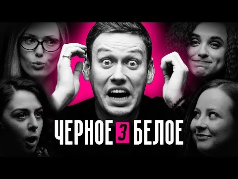 ЧЁРНОЕ/БЕЛОЕ #3 - ЖЕНСКАЯ ЛОГИКА