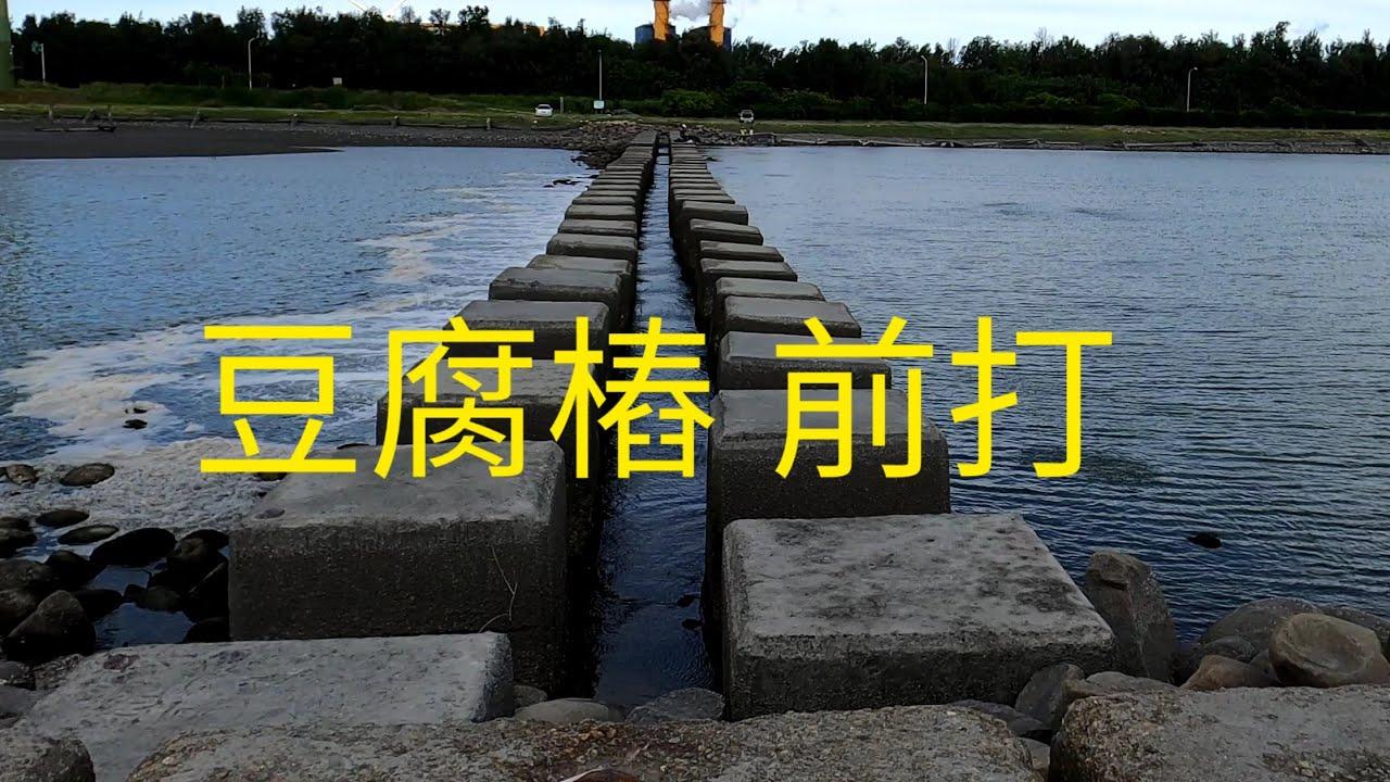 2020/07/08線西溫仔港豆腐樁,前打自習,咬況讓我很驚訝,shimano HHF-53