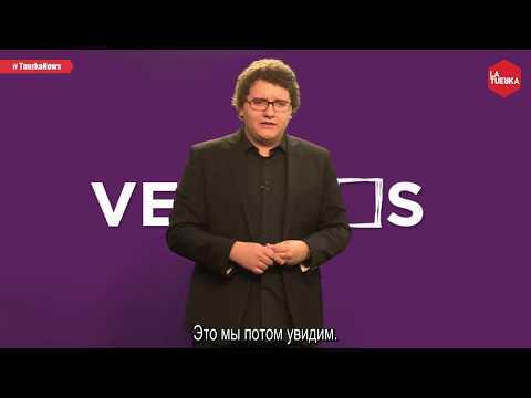 """Партия """"Посмотрим"""" (Tuerka News ) Rus Sub"""