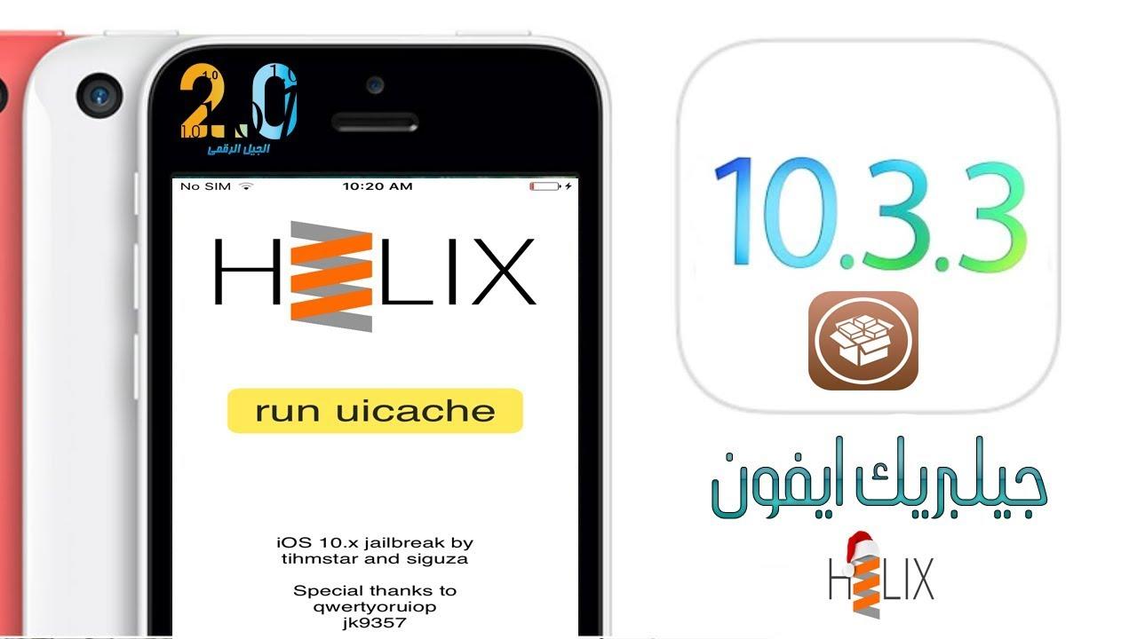 اخر جيلبريك لهاتف الايفون 5 معالج 32 بيت على نسخة 10 3 3 h3lix jailbreak ios