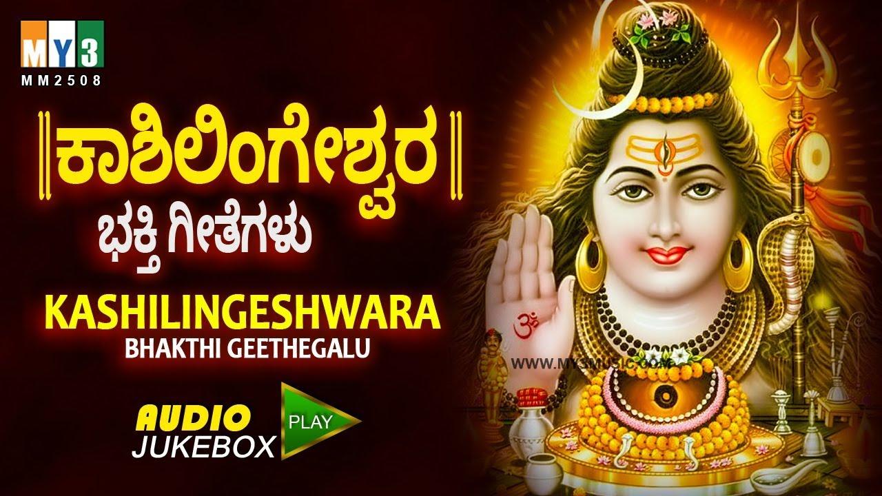 ಕಾಶಿಲಿಂಗೇಶ್ವರ ಭಕ್ತಿ ಗೀತೆಗಳು | KASHILINGESHWARA BHAKTHI GEETHEGALU | MOST  POPULAR SONG OF LORD SHIVA