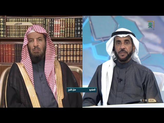 برنامج فتاوى مع الشيخ سعد الشثري