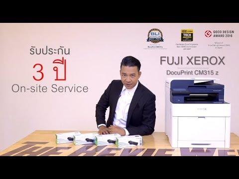 รีวิว FUJI XEROX Docuprint รุ่น CM315 z