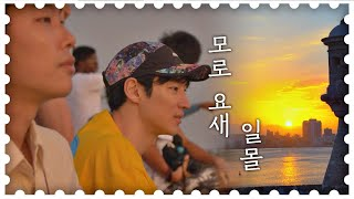 류준열(Ryu Jun yeol)이 이제훈(Lee Je hoon)을 위해 아껴두었던 ′모로 요새의 일몰′ 트래블러(Traveler) 4회