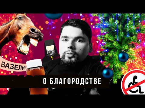 Благородное государство: готовимся ко Дню победы в Новый год | Сталингулаг