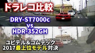 【ドライブレコーダー比較】ユピテル・コムテック2017年最上位モデル DRY-ST7000cとHDR-352GH 最強ドラレコはどっちだ!? thumbnail