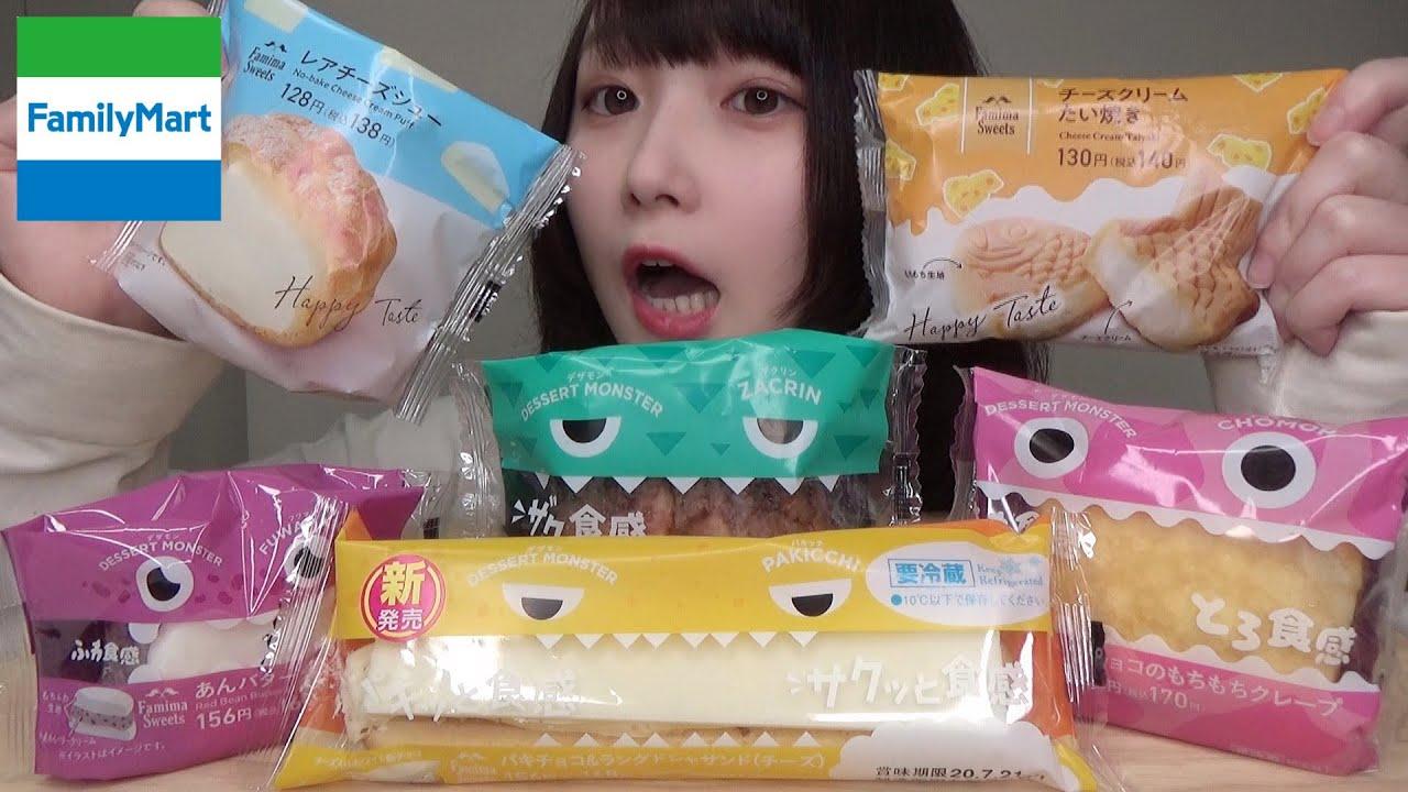 【コンビニスイーツ】ファミマで食べたいスイーツを好きなだけ食べる!