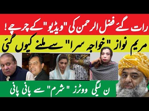 رات گئے فضل الرحمن کی وڈیو کے چرچے | مریم نواز خواجہ سرا سے ملنے کیوں گئی؟ | Fayyaz Raja Video