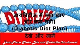 डायबिटीज में क्या खाए  और क्या नहीं। (Diabetic Diet Plan) देखें और जाने