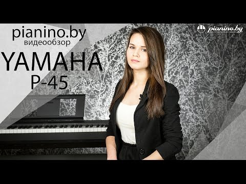 Обзор цифрового пианино Yamaha  P-45 от Pianino.by