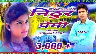New garhwali song# निठुर प्रेमी# 2018 singer sarjeet mahi mast music uk