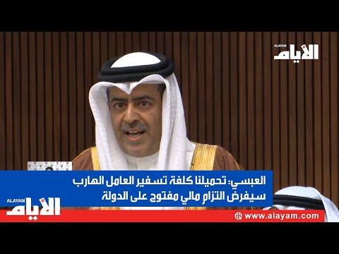 العبسي  تحميلنا كلفة تسفير العامل الهارب سيفرض التزام مـالي مفتوح على الدولة  - نشر قبل 23 ساعة