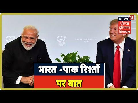 Breaking News :PM Modi और President Trump की बीच मुलाकात | France G7 Summit
