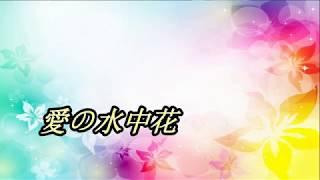 松坂慶子 愛の水中花 作詞:五木寛之 作曲:小松原まさし.