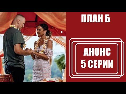 Анонс 5 серии План Б. План П 5 серия анонс. Анонс 5 выпуска шоу План Б на ТНТ. План Б 5 выпуск.
