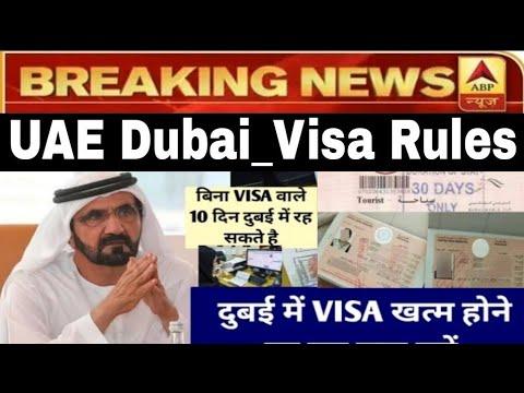 UAE Dubai Abu Dhabi Visa Rules, UAE में जाने वालों के लिए नई जानकरी, UAE Visa Headlines, Hindi News