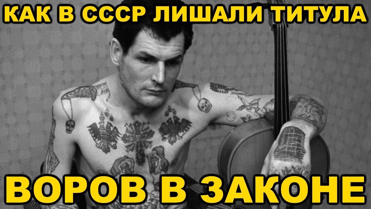 Как лишали воровского титула советских ВОРОВ В ЗАКОНЕ