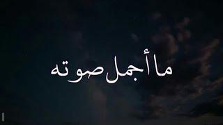 تلاوة لا توصف تقشعر لها الأبدان بصوت عبدالرحمن مسعد ♡ مزمار من مزامير داوود HD جميع تلاوات