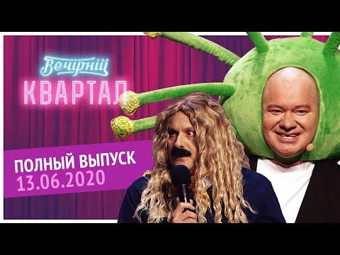 Полный выпуск Нового Вечернего Квартала 2020 в Киеве от 13 Июня
