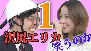 チャンネル登録はコチラ → http://goo.gl/TOKVYo ニフティが、沢尻エリ...