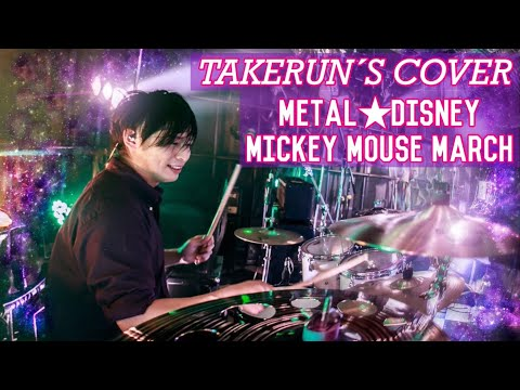 METAL★DISNEY「Mickey Mouse March」叩いてみました Drum Cover