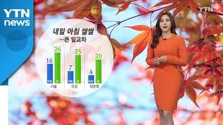 [날씨] 내일 아침 쌀쌀...큰 일교차 유의 / YTN