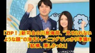 関連動画はコチラ □北乃きいちゃん ZIP卒業! 来週からは 川島海荷ちゃ...