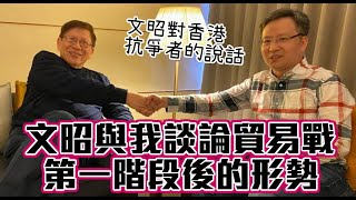 中文字幕-文昭與我談論貿易戰第一階段後的形勢-文昭對香港抗爭者的說話-蕭若元-理論蕭析-2020-01-16