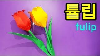 튤립 종이 접기 튤립 꽃 색종이 접기 봄꽃 접기 꽃다발…